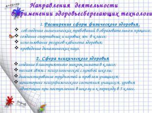 Направления деятельности в применении здоровьесберегающих технологий 1. Расш