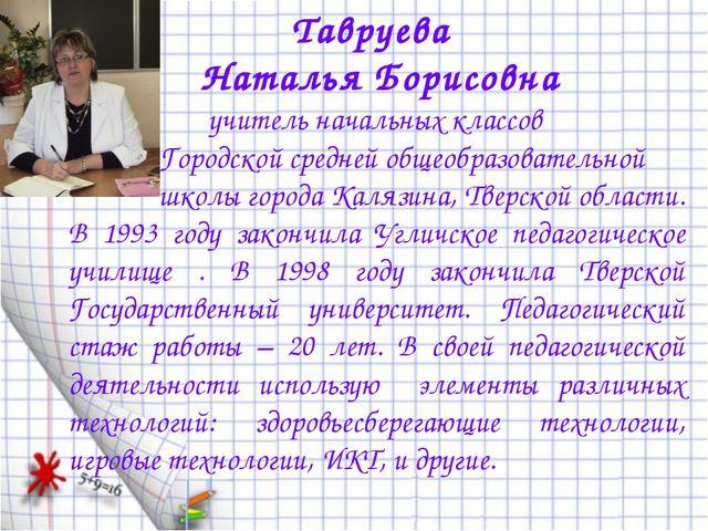 Тавруева Наталья Борисовна учитель начальных классов Городской средней общеоб...