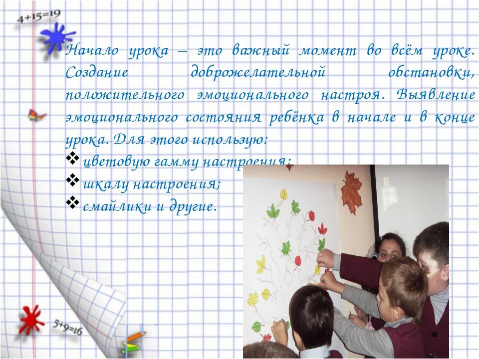 Начало урока – это важный момент во всём уроке. Создание доброжелательной обс...