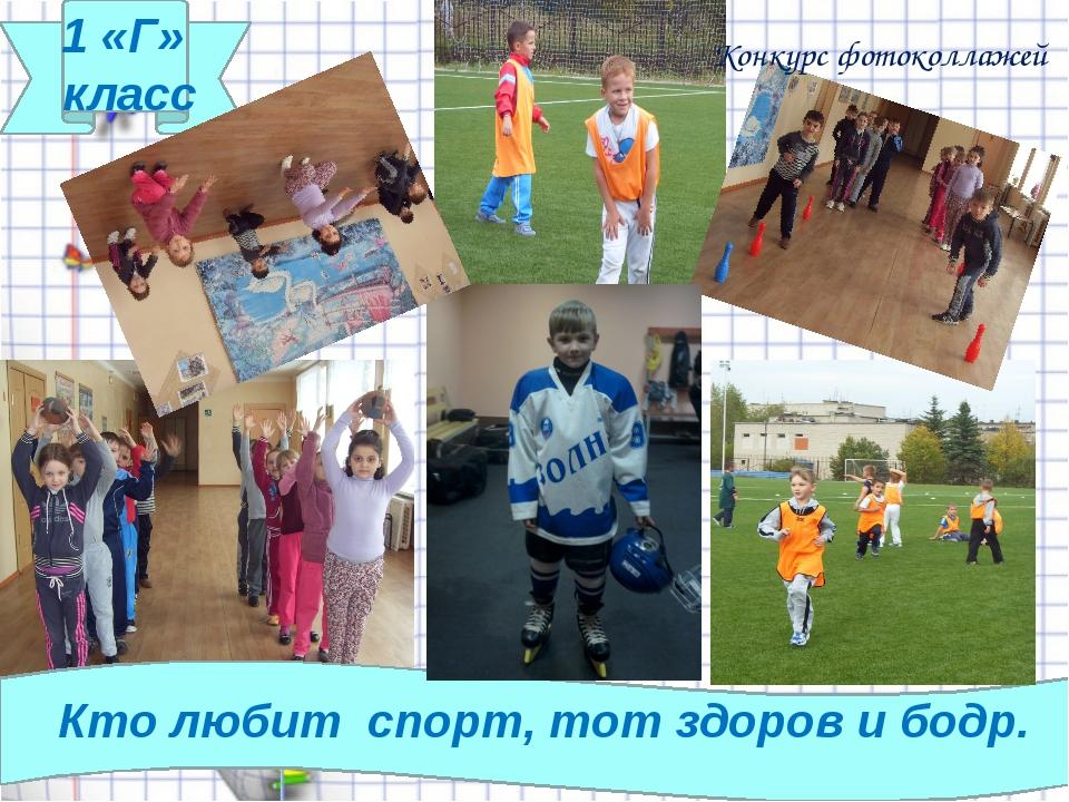 1 «Г» класс Кто любит спорт, тот здоров и бодр. Конкурс фотоколлажей