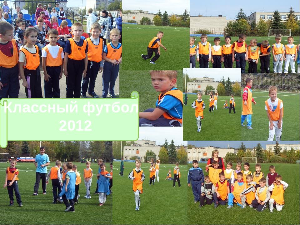Классный футбол 2012
