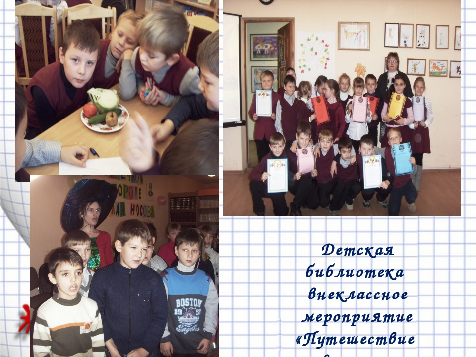 Детская библиотека внеклассное мероприятие «Путешествие в страну Витаминия»