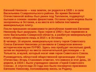 Евгений Никонов — наш земляк, он родился в 1920 г. в селе Васильевка Ставропо