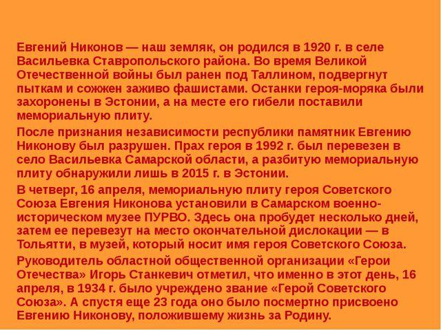 Евгений Никонов — наш земляк, он родился в 1920 г. в селе Васильевка Ставропо...