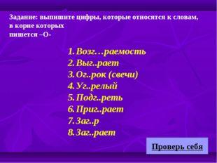 Задание: выпишите цифры, которые относятся к словам, в корне которых пишется