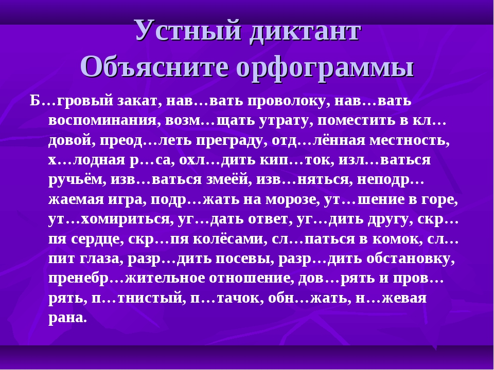 Устный диктант Объясните орфограммы Б…гровый закат, нав…вать проволоку, нав…в...