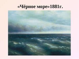 «Чёрное море»1881г.