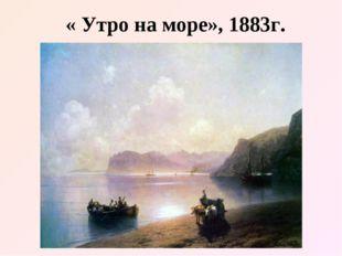 « Утро на море», 1883г.