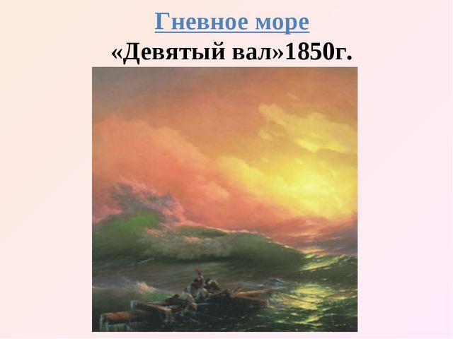 Гневное море «Девятый вал»1850г.