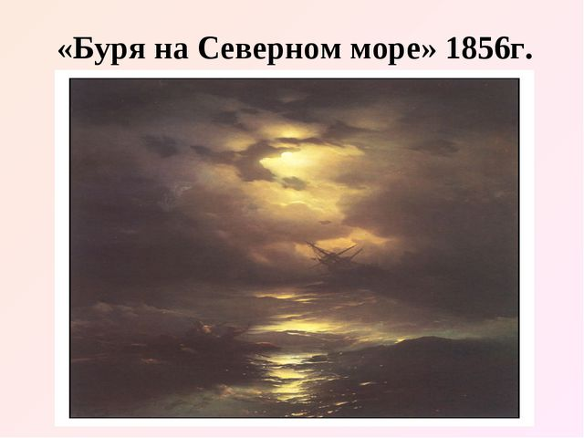 «Буря на Северном море» 1856г.