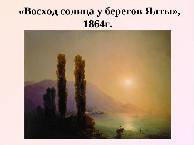 «Восход солнца у берегов Ялты», 1864г.