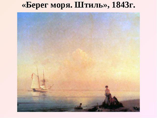 «Берег моря. Штиль», 1843г.