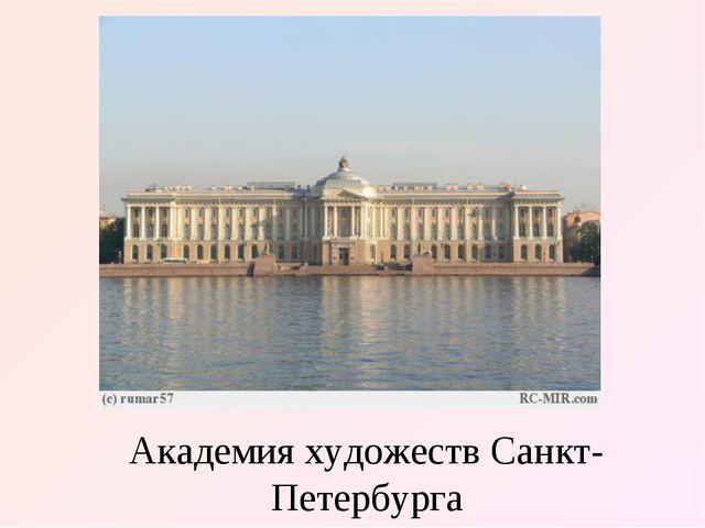 Академия художеств Санкт-Петербурга