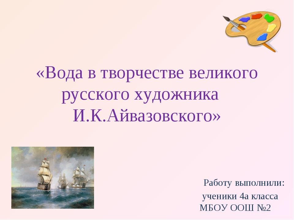 «Вода в творчестве великого русского художника И.К.Айвазовского» Работу выпо...