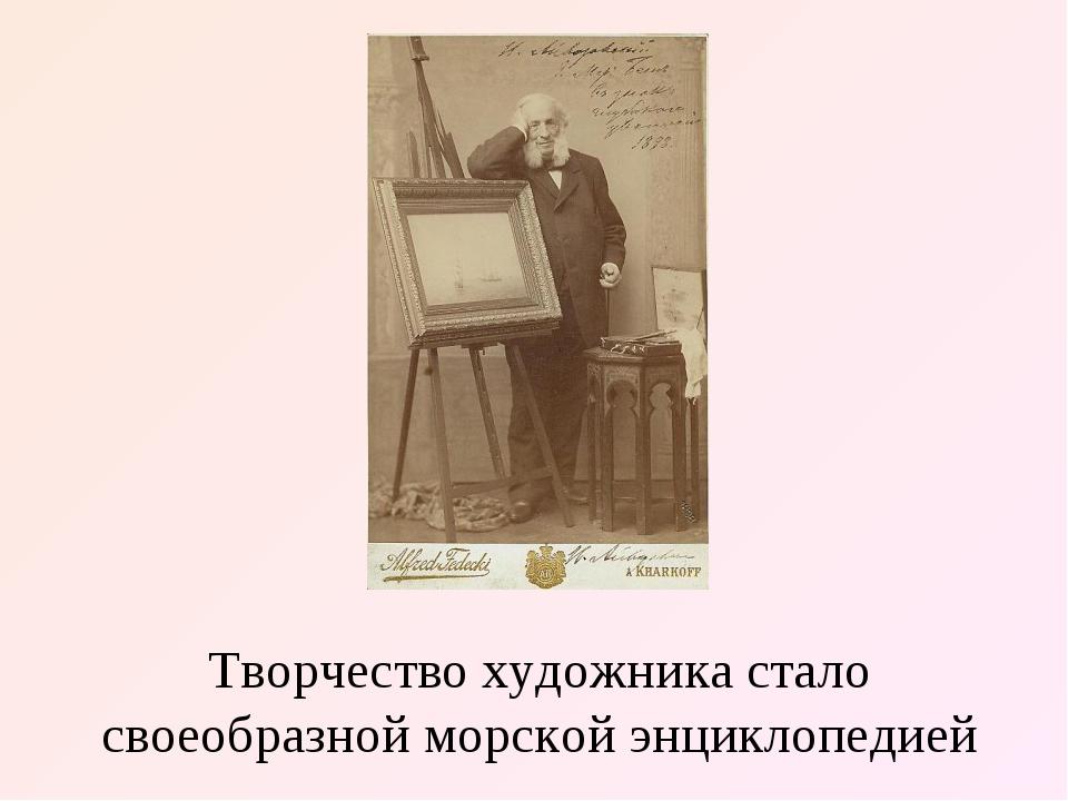 Творчество художника стало своеобразной морской энциклопедией