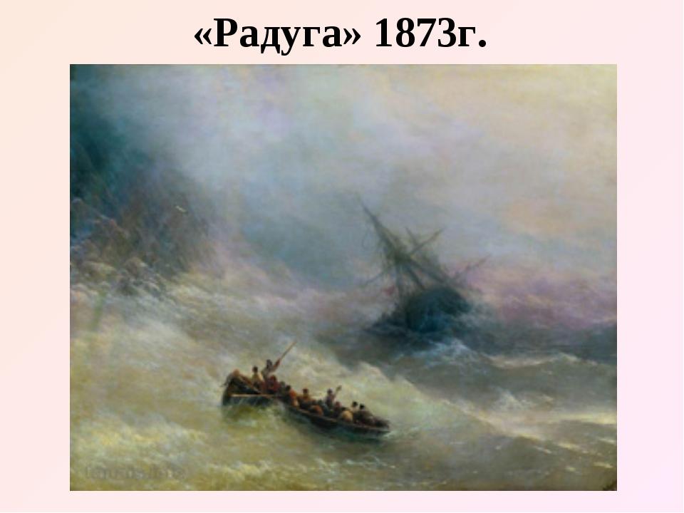 «Радуга» 1873г.