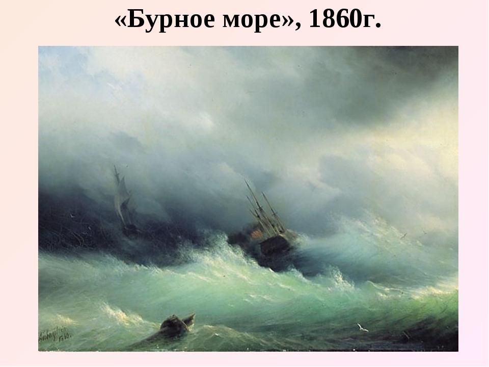 «Бурное море», 1860г.