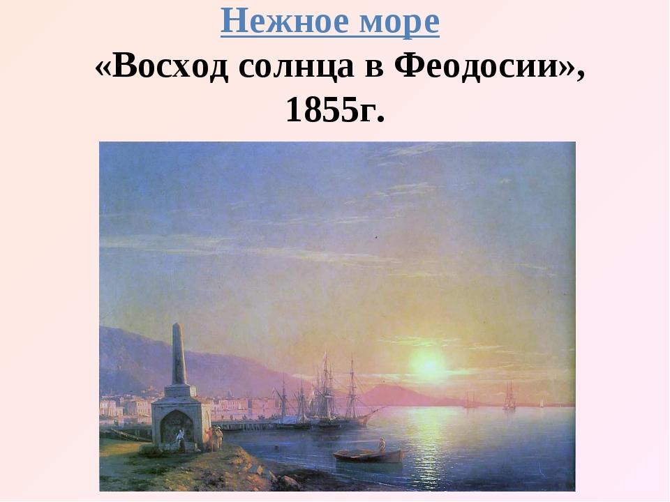 Нежное море «Восход солнца в Феодосии», 1855г.