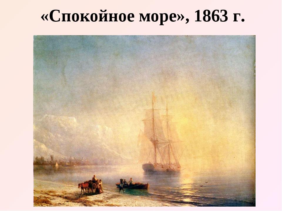 «Спокойное море», 1863 г.
