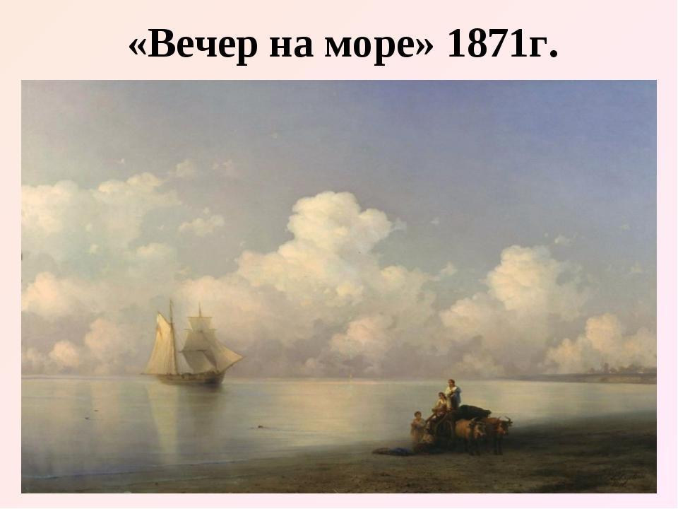 «Вечер на море» 1871г.