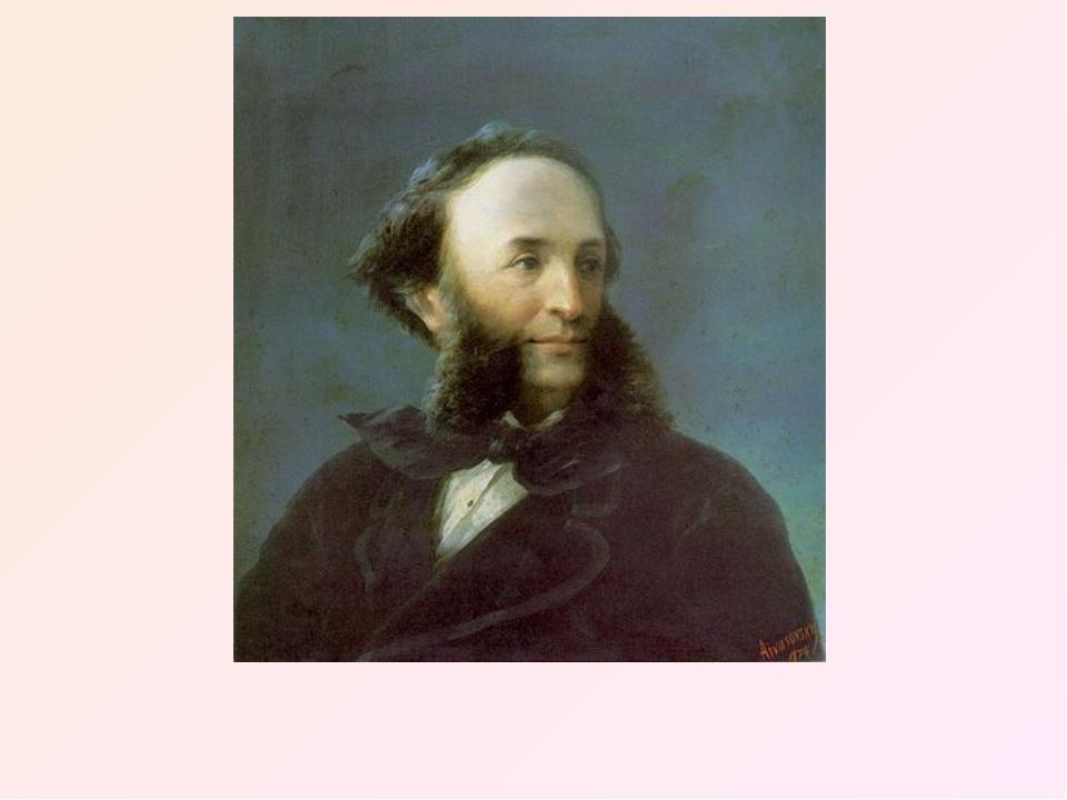 Иван Константинович Айвазо́вский