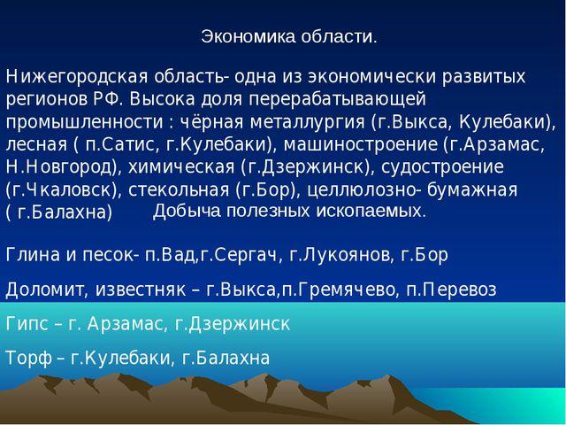 Экономика области. Нижегородская область- одна из экономически развитых реги...