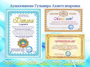 Аушахманова Гульмира Ахметсапаровна