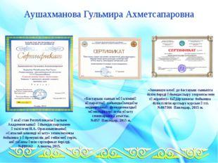 Қазақстан Республикасы Ғылым Академиясының ұйымдастыруымен өткізілген Н.А. Ор