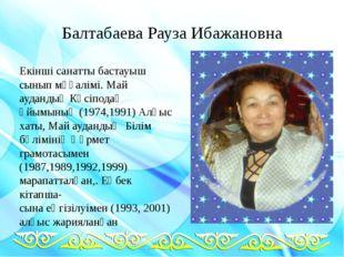 Балтабаева Рауза Ибажановна Екінші санатты бастауыш сынып мұғалімі. Май аудан