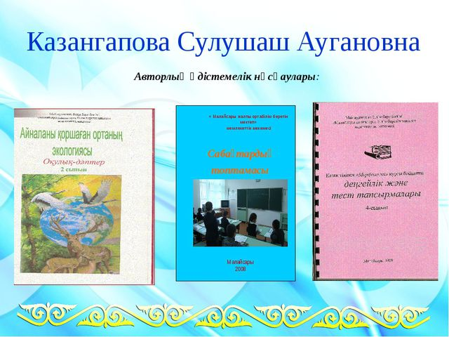 Авторлық әдістемелік нұсқаулары: Казангапова Сулушаш Аугановна