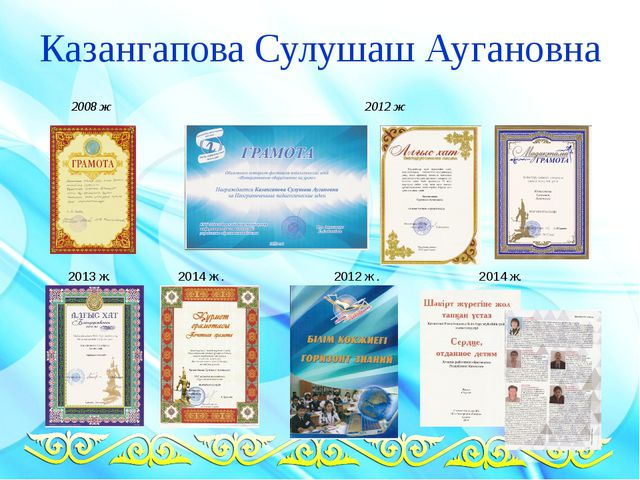 Казангапова Сулушаш Аугановна 2008 ж 2012 ж 2013 ж. 2014 ж . 2012 ж . 2014 ж.