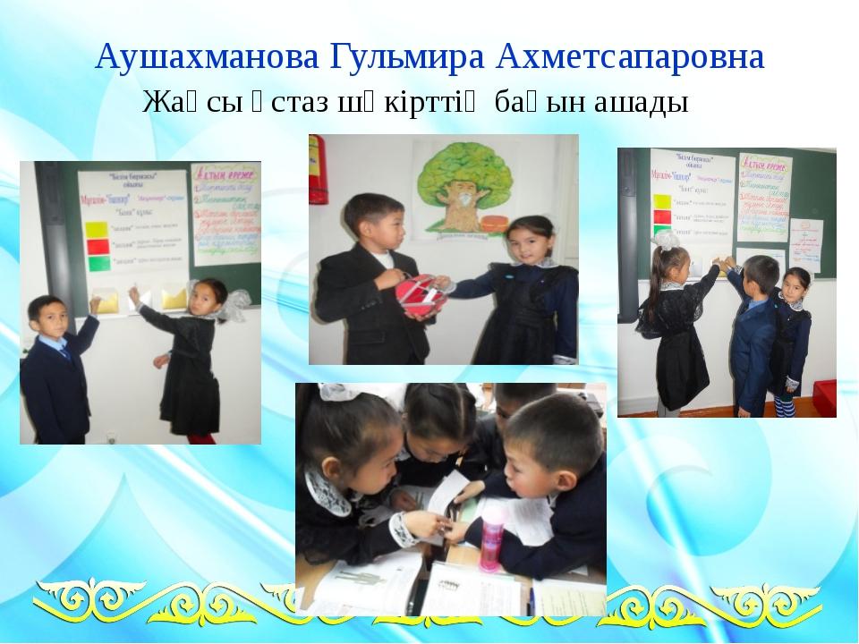 Жақсы ұстаз шәкірттің бағын ашады Аушахманова Гульмира Ахметсапаровна