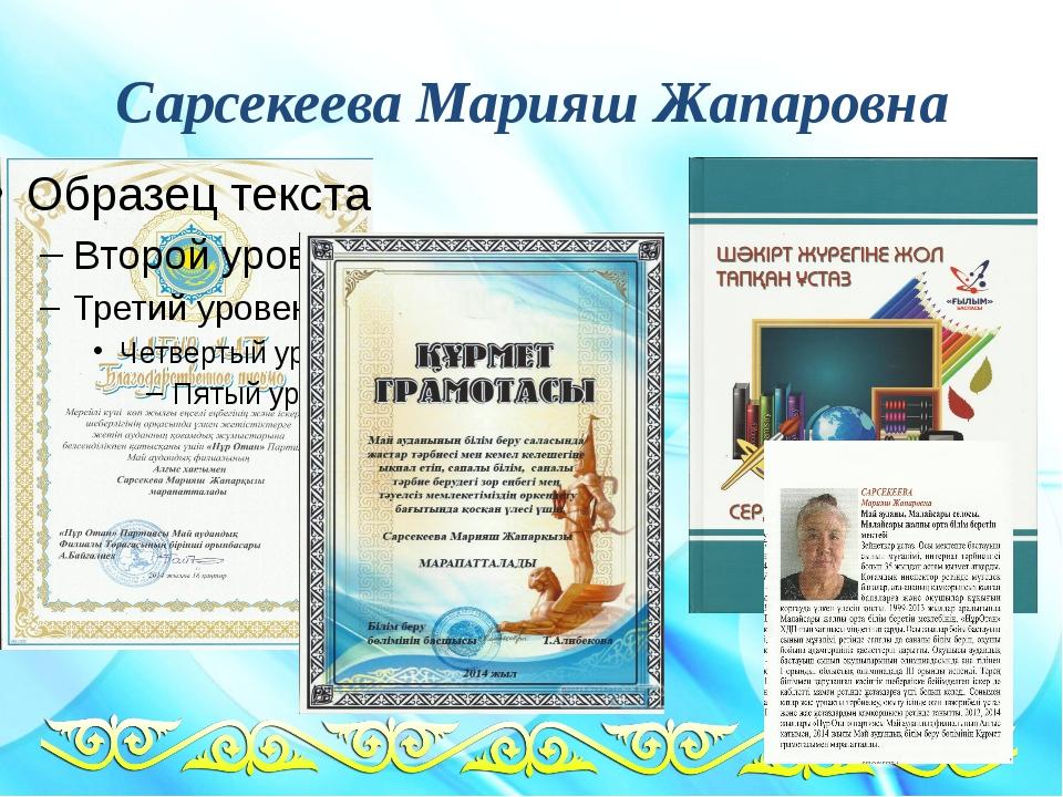 Сарсекеева Марияш Жапаровна