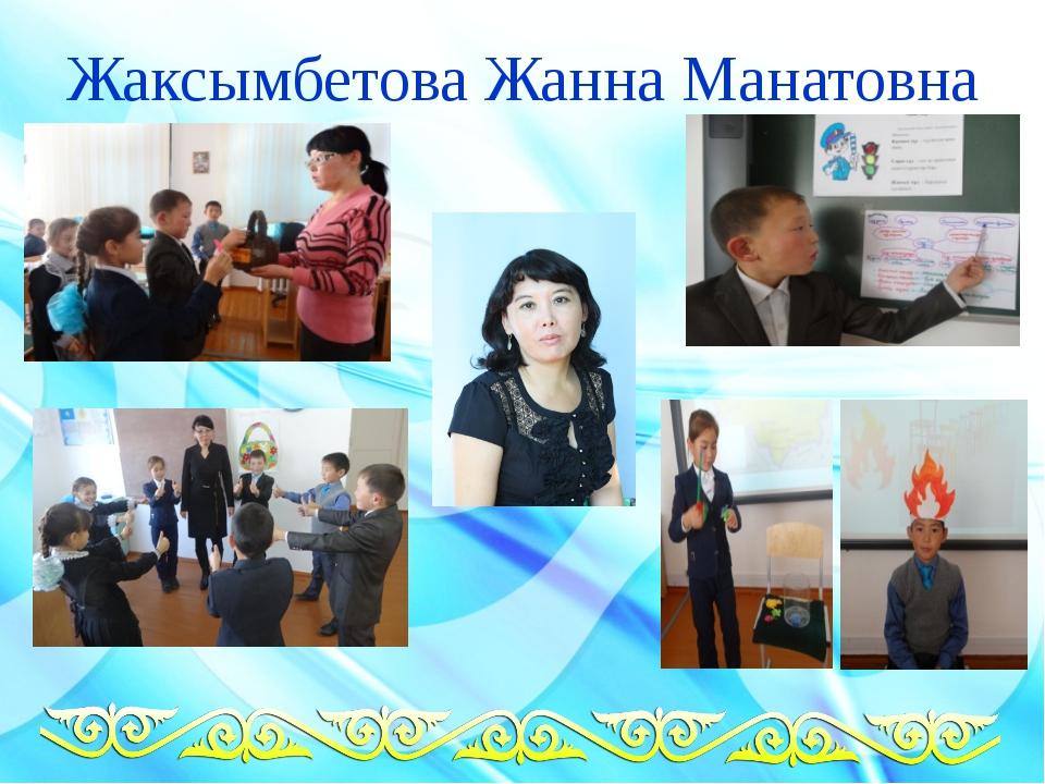 Жаксымбетова Жанна Манатовна