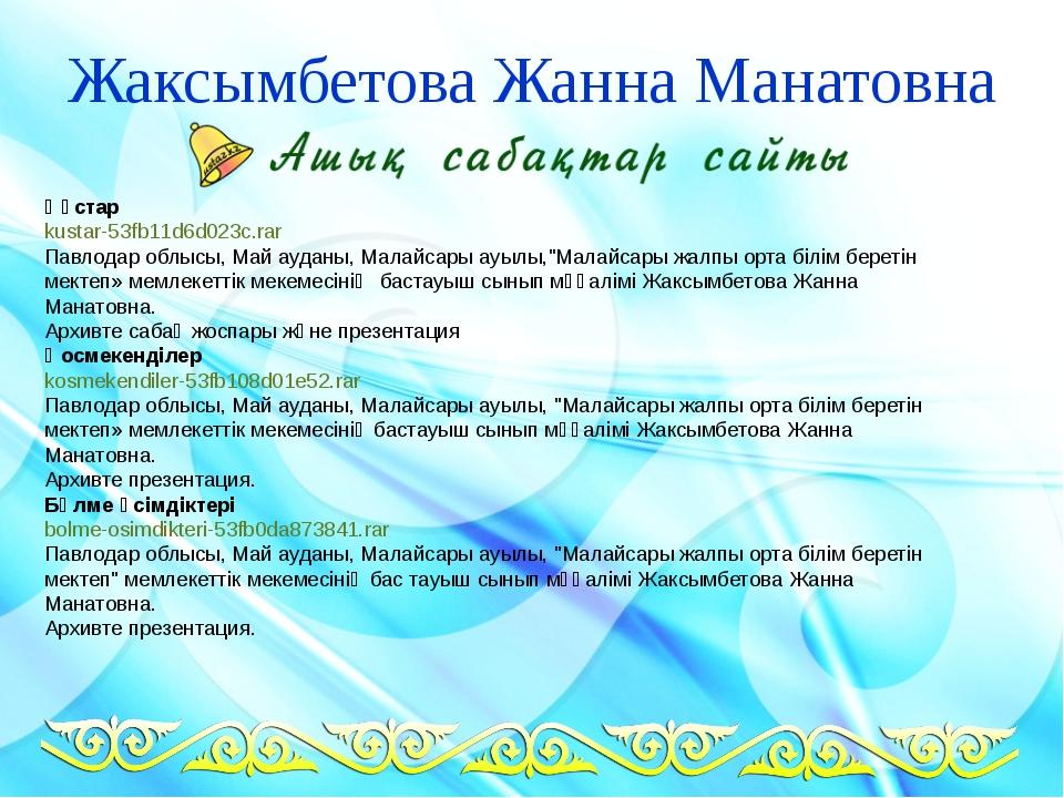 Жаксымбетова Жанна Манатовна Құстар kustar-53fb11d6d023c.rar Павлодар облысы,...