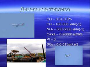 Дизельное топливо СО – 0.01-0.5% СН – 100-500 млн(-1) NOX – 500-5000 млн(-1)