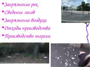 Загрязнение рек Сведение лесов Загрязнение воздуха Отходы производства Произв