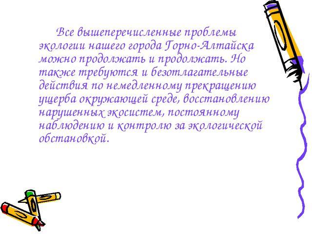 Все вышеперечисленные проблемы экологии нашего города Горно-Алтайска можно п...