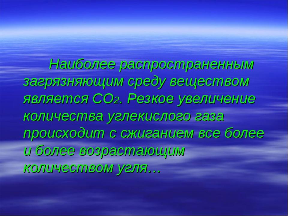 Наиболее распространенным загрязняющим среду веществом является СО2. Резкое у...