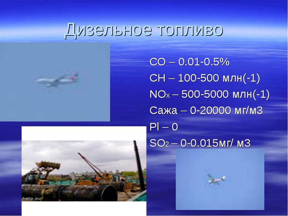 Дизельное топливо СО – 0.01-0.5% СН – 100-500 млн(-1) NOX – 500-5000 млн(-1)...