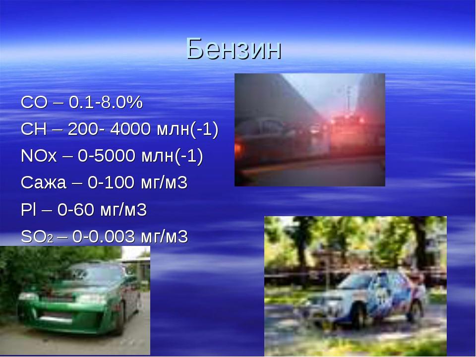 Бензин CO – 0.1-8.0% CH – 200- 4000 млн(-1) NOх – 0-5000 млн(-1) Сажа – 0-100...