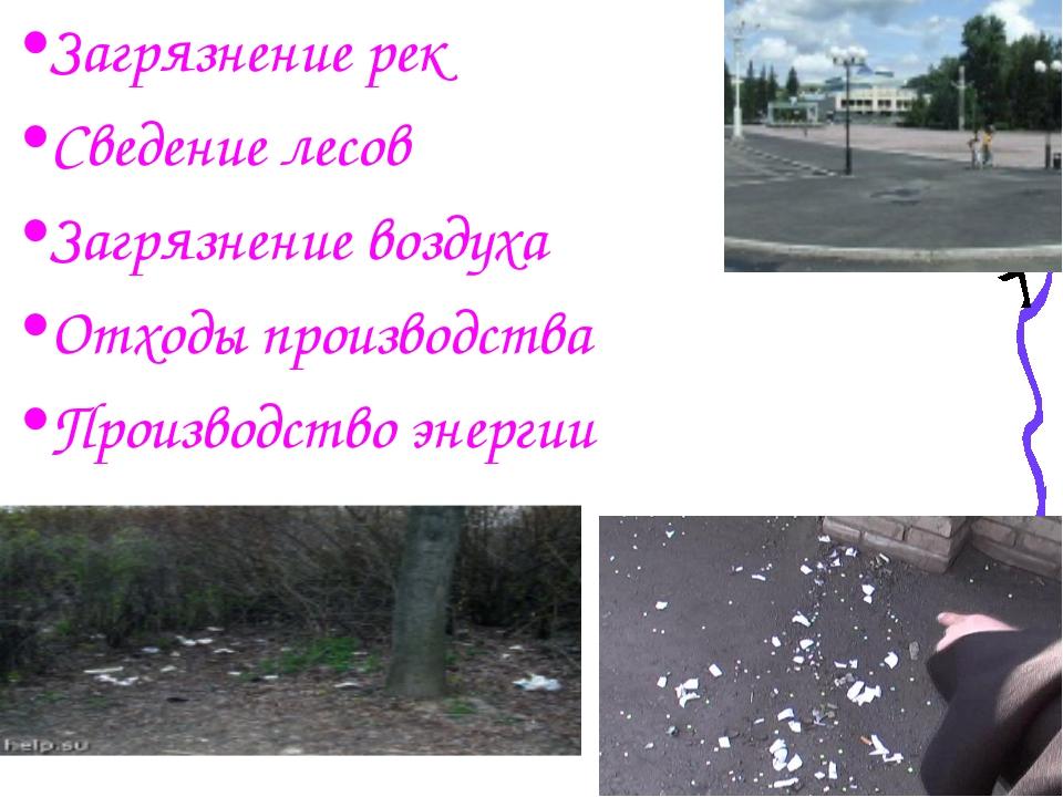 Загрязнение рек Сведение лесов Загрязнение воздуха Отходы производства Произв...