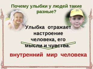 Почему улыбки у людей такие разные? Улыбка отражает настроение человека, его
