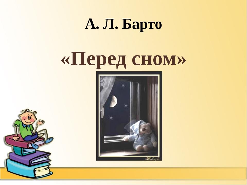 А. Л. Барто «Перед сном»