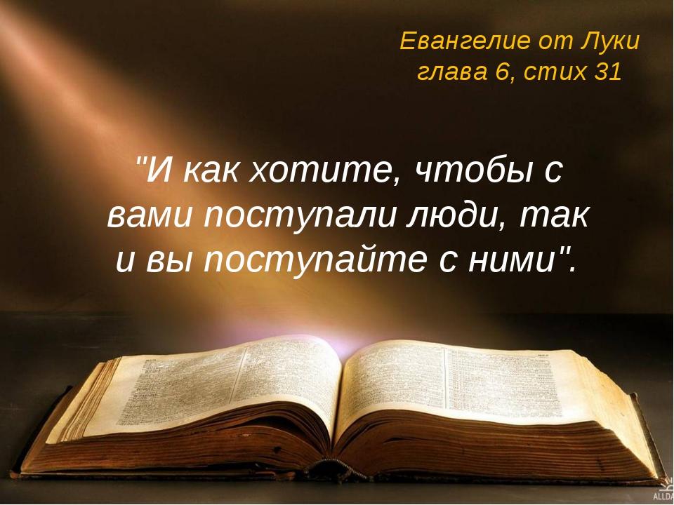 """Евангелие от Луки глава 6, стих 31 """"И как хотите, чтобы с вами поступали люди..."""