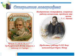 Архиме́д ( III в. до н.э.)— древнегреческий физик, механик и инженер из Сира