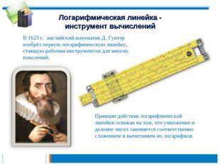 Логарифмическая линейка - инструмент вычислений В 1623 г. английский математи