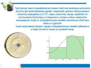 При помощи таких логарифмических линеек советские инженеры выполняли расчеты