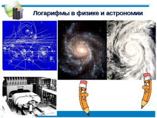 Логарифмы в физике и астрономии