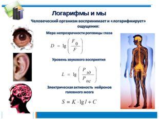 Логарифмы и мы